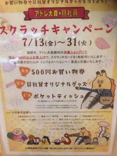 SUMMER☆CARNIVAL